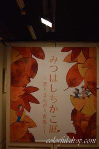 mitsuhashichikako1