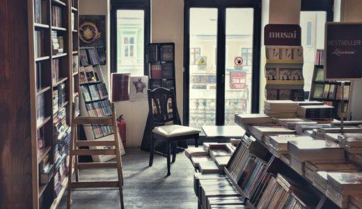 書店は新しい出会いがたくさんの遊び場です