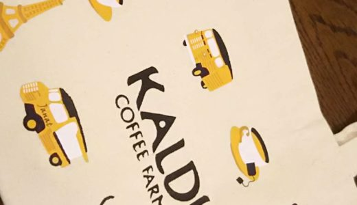 KALDIの紅茶の日バッグ