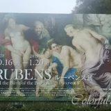 ルーベンス展ーバロックの誕生