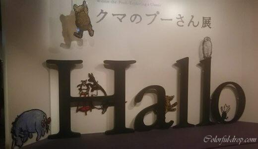 クマのプーさん展とニトリ渋谷公園通り店