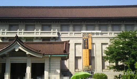 東京国立博物館 『美を紡ぐ 日本美術の名品』