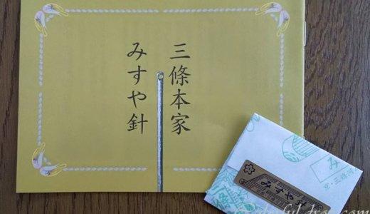 京都ひとり旅の最大の目的地-みすや針さん~旅の終わり