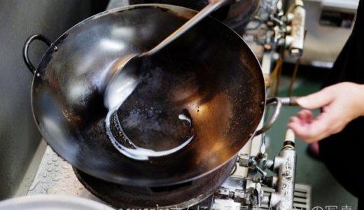 中華鍋と戯れる日曜日の朝