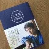 三浦春馬さんの『日本製』読み終えました