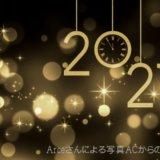 激動の2020年も間もなく終わり-よいお年をお迎えください