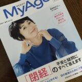 たまたま知って購入した雑誌がとてもよかった!